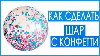 Как сделать прозрачный шар с конфетти