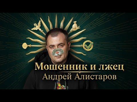 Мошенник Андрей Алистаров.