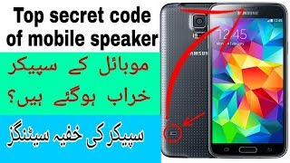 Top secret settings of mobile speaker / Android latest features