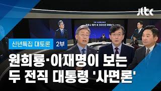 """[2021 신년토론] 전직 대통령 사면? 원희룡 """"고뇌 속에서 나왔어야"""" 이재명 """"대통령 결단의 영역"""" / JTBC News"""