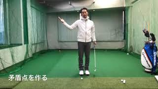 キープレフト理論 和田泰朗 ショートチップ