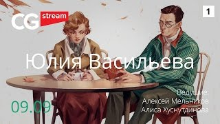 Уроки рисования:  Иллюстрации.  CG Stream. Юлия Васильева. Часть 1.