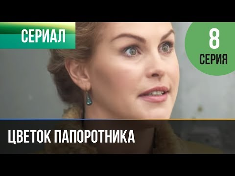 ▶️ Цветок папоротника 8 серия   Сериал / 2014 / Мелодрама