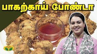 Pavakkai Bonda | Snacks Box | Adupangarai | Jaya TV