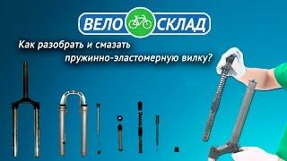 Как разобрать и смазать вилку?(Магазин ВелоСклад: http://www.velosklad.ru Скидка 15% подписчикам канала ВелоСклад! Для подписчиков нашего канала..., 2016-05-11T10:55:52.000Z)