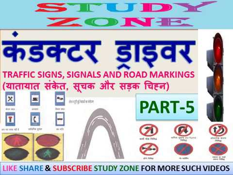 CONDUCTOR DRIVER RELATED TRAFFIC SIGNS, SIGNALS AND ROAD MARKINGS PART5