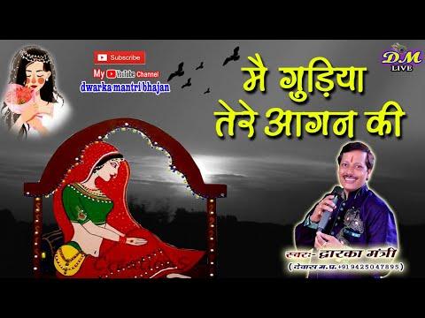 में गुड़िया तेरे आँगन की : dwarka mantri bhajan live