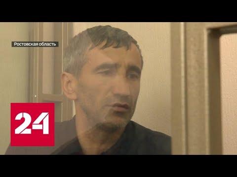 Организатор перестрелки ростовских фермеров отправлен в СИЗО на два месяца - Россия 24