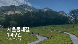 서울둘레길, 1~4구간 #수락산 #불암산 #용마산 #아…