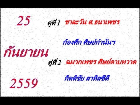วิจารณ์มวยไทย 7 สี อาทิตย์ที่ 25 กันยายน 2559 (คู่ที่ 1,2)