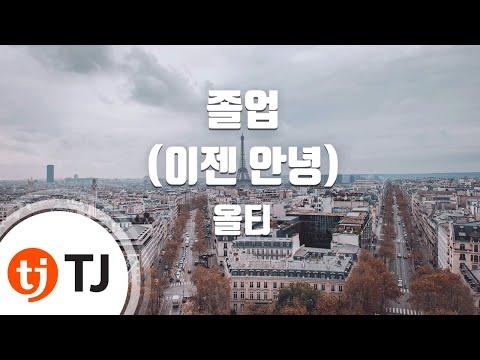 [TJ노래방] 졸업(이젠안녕) - 올티 (Graduation - Ollti) / TJ Karaoke