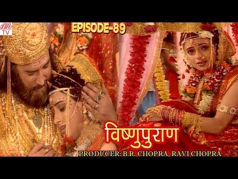 Vishnu Puran  # विष्णुपुराण # Episode-89 # BR Chopra Superhit Devotional Hindi TV Serial #