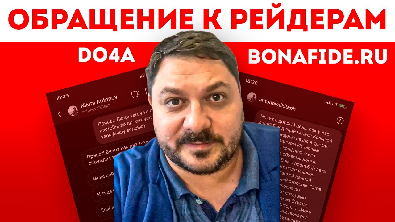 РЕЙДЕРСКИЙ ЗАХВАТ КОМПАНИИ BONA FIDE / Вадим Иванов do4a   Обращение к рейдерам