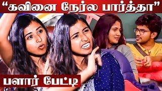 KAVIN பெண்கள்-கூட பேசவே கூடாது! - RJ Ananthi Opens Up | Bigg Boss 3 | Losliya | Comali