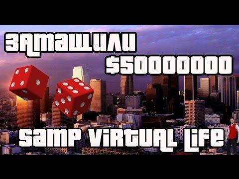 Выиграли 50кк в Казино|Samp Virtual Life|SVL-01