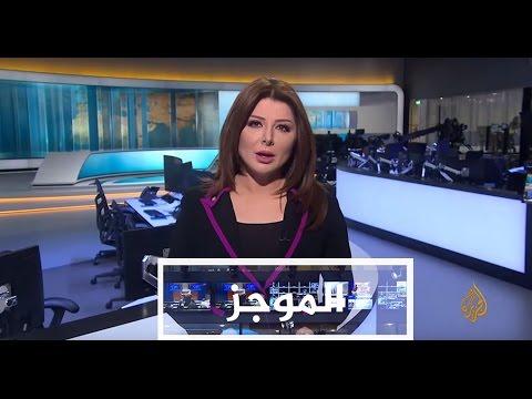 موجز الأخبار - العاشرة مساء 27/04/2017  - نشر قبل 3 ساعة