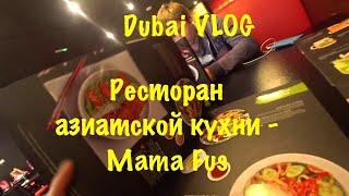 VLOG ДУБАЙ / где поесть в Дубае / Ресторан азиатской кухни - Mama Fu's Festival City Mall