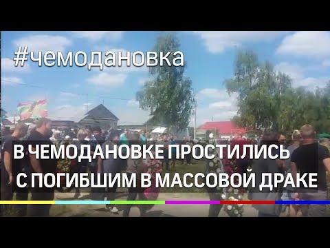 В Чемодановке простились с погибшим в массовой драке