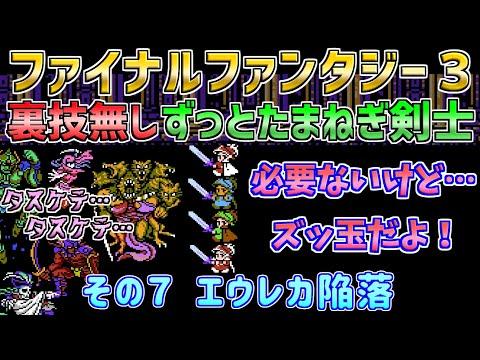 【ファイナルファンタジー3】たまねぎ剣士のみで裏技無しでクリア! その7 ファミコン