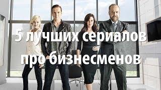 5 лучших сериалов про бизнесменов