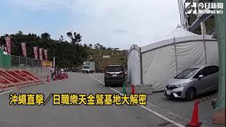 沖繩直擊/日職樂天金鷲基地大解密