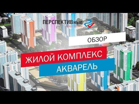 Жилой комплекс Акварель. ПСК 6 / Обзор новостроек / Перспективные новостройки 24