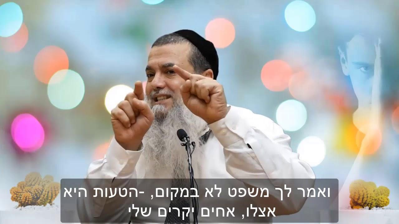 הרב יגאל כהן - אל תפגע HD {כתוביות} - מדהים!