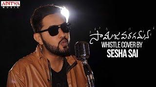 Samajavaragamana Whistle Cover by Sesha Sai | #AlaVaikunthapurramuloo Songs