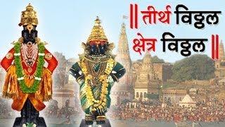 Ashadhi Ekadashi Vishesh - मराठी
