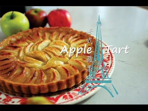 《不萊嗯的烘培廚房》法式蘋果塔 | FRENCH APPLE TART