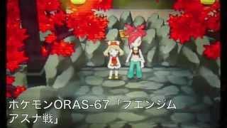 ポケモンORAS-67「フエンジム アスナ戦」 thumbnail