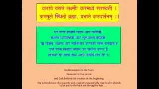 Prayer - Karagre Vasate lakshmi