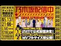 乃木坂配信中「チャンネル開設記念 特別生配信!」