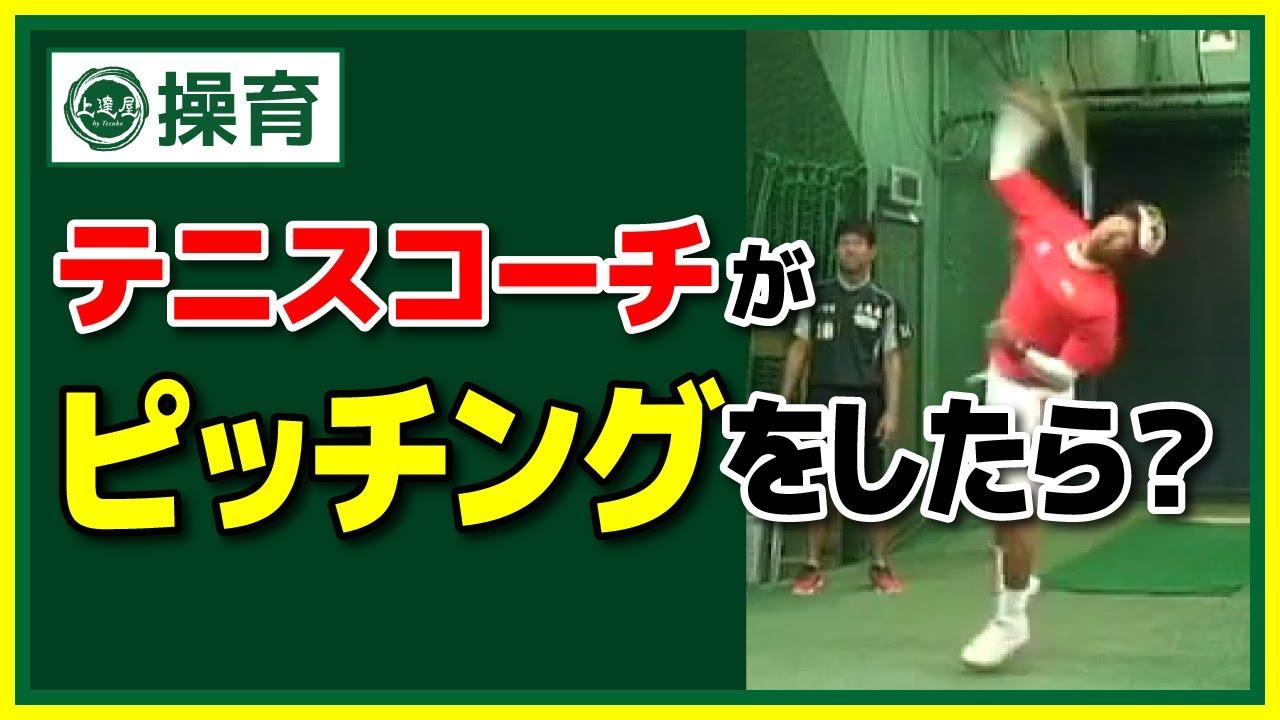 【テニス】『操育』テニスコーチがピッチング?