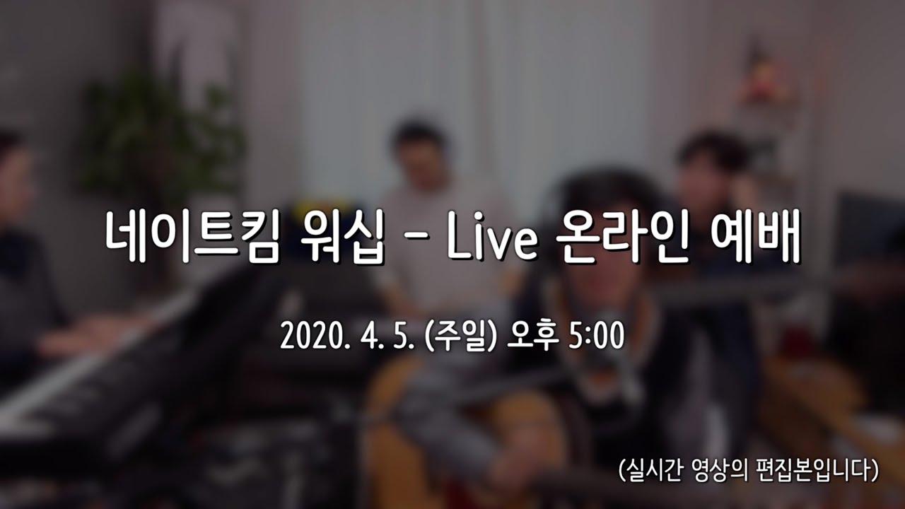 네이트킴 워십 - Live 온라인 예배 (4. 5. 5PM)