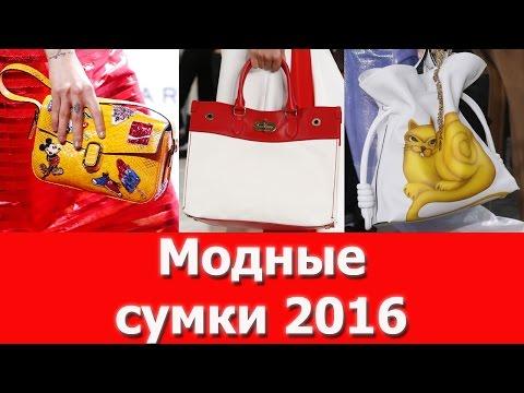 Модные сумки 2016 весенне-летний сезон смотреть онлайн