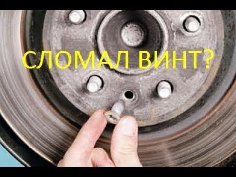 Как открутить болты на тормозном диске