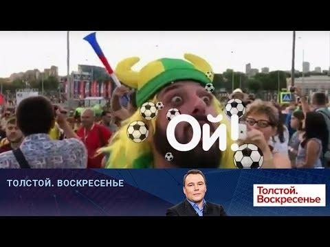 Чемпионат мира по футболу FIFA 2018 в России признан лучшим за всю историю проведения таких турниров