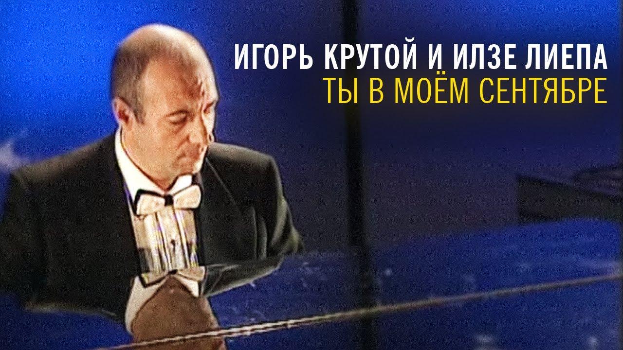 Игорь Крутой и Илзе Лиепа - Ты в моём сентябре
