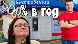 КРЕДИТ КАБАЛА 800% ГОДОВЫХ Бегите глупцы МФО 2018