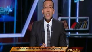 على هوي مصر| خالد صلاح: مش هننسى المملكة وأعلاميها ووقفتهم بجانبنا  لو نسينا نبقى أندال