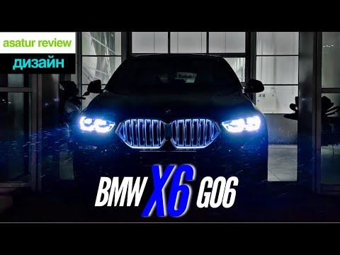 Дизайн НОВОГО BMW X6 G06 M-sport