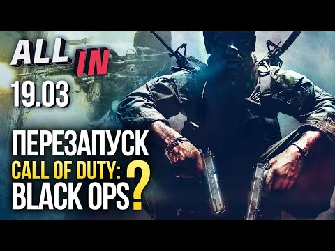 Перезапуск Call Of Duty: Black Ops, демо Resident Evil 3, Эхо в Overwatch. Новости ALL IN за 19.03
