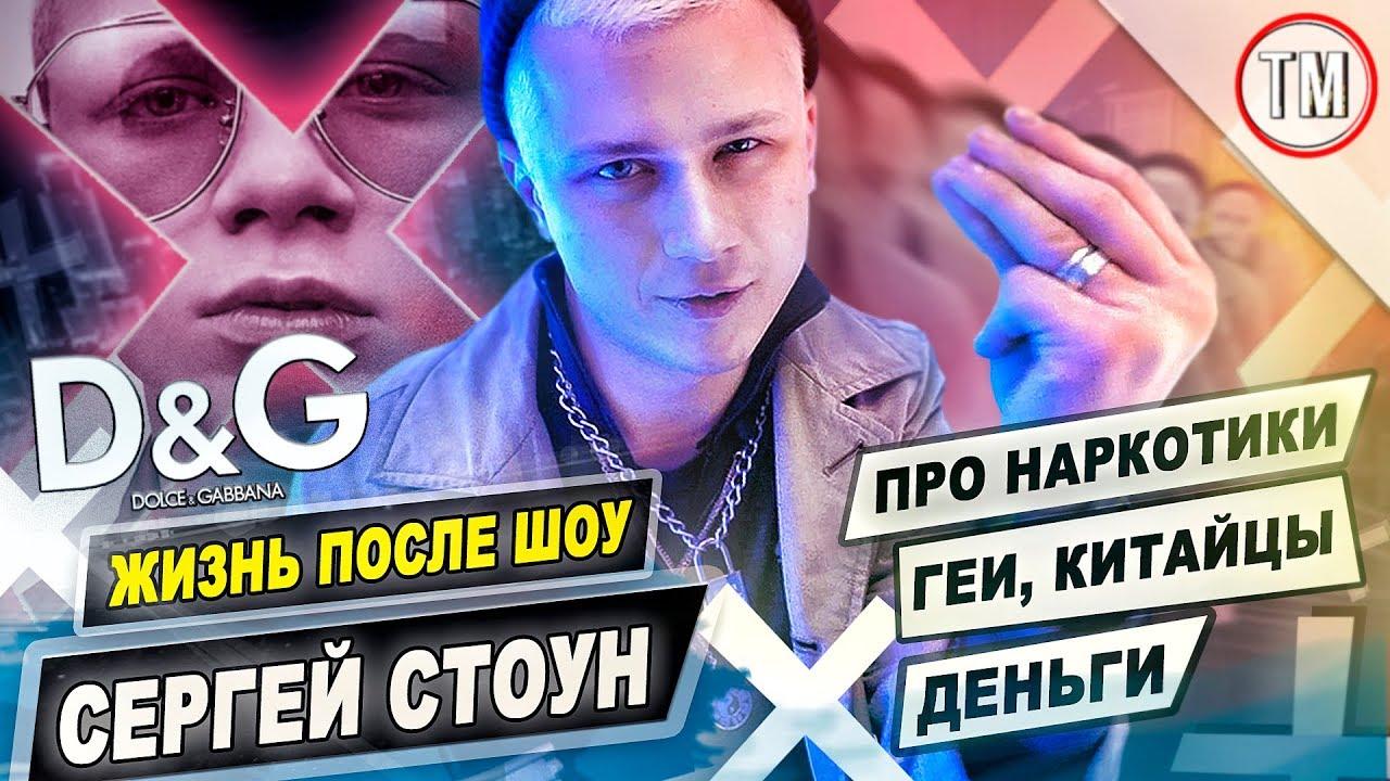 Сергей стоун ютуб какие требования для работы в полиции девушками