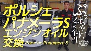 ポルシェ パナメーラS エンジンオイル交換