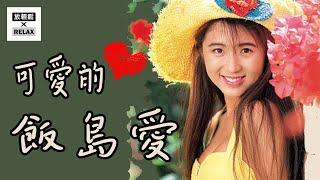 飯島愛 一個 永存於 男子心中的 可愛女孩 | Iijima Ai | いいじま あい