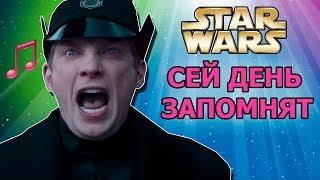 Star Wars Kuduro - Сей день запомнят