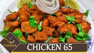 Chicken 65 Recipe | Spicy Chicken 65 | Restaurant Style Chicken 65 Recipe | Chicken recipes