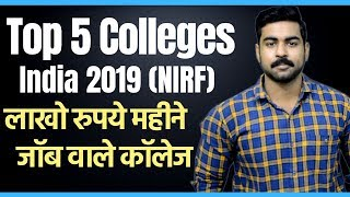 Top 5 College's in India 2019 | Salary One Lakh Rupees Per Month? | MBA | BA | Bcom | Engineering