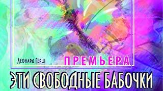 """Спектакль «Эти свободные бабочки» / Молодёжный театр """"Арлекин"""" / Верхняя Салда"""